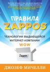 Купить книгу Мичелли Д. - Правила Zappos. Технологии выдающейся интернет-компании
