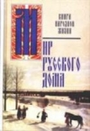 Купить книгу  - Мир русского дома. Книга народной жизни