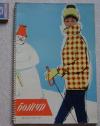 Купить книгу каталог журнал мод - Бонжур мода / зима Болгария одежда