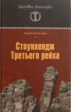 Купить книгу Васильченко А. - Стоунхендж Третьего рейха.