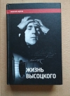 Купить книгу Н. Андреев - Жизнь Высоцкого