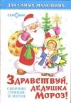 Купить книгу  - Здравствуй, дедушка Мороз!