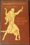 Купить книгу Элььяш, Н.И. - Балет народов СССР
