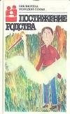 Составитель Утехин - Горький ветер. Библиотека молодой семьи. Т. 8