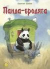 Купить книгу Квентин Гребан - Панда - бродяга