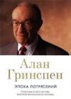 Купить книгу Гринспен, Алан - Эпоха потрясений. Проблемы и перспективы мировой финансовой системы