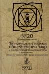 Купить книгу Владимир Данченко - Принципиальные вопросы общей теории чакр и тантрическая концепция тела