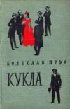 Прус Болеслав - Кукла