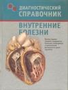 Купить книгу Бережнова И. А., Романова Е. А. - Диагностический справочник. Внутренние болезни