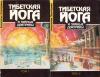 Купить книгу В. И. Эванс-Вентц - Тибетская йога и тайные доктрины в 2 томах
