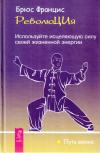 Купить книгу Брюс Францис - Революция. Используйте исцеляющую силу своей жизненной энергии