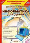 Купить книгу Борисова, Елена - Информатика для детей. 1-4 класс