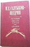 купить книгу Салтыков–Щедрин М. Е. - История одного города. Сказки