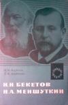 Купить книгу Андрусев, М.М. - Н.Н. Бекетов, Н.А. Меншуткин. Выдающиеся русские физикохимики ХІХ в.