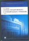 Глазунова Н. И. - Система государственного и муниципального управления.