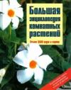 Купить книгу Карлхайнц, Рюкер - Большая энциклопедия комнатных растений