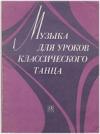 Купить книгу [автор не указан] - Музыка для уроков классического танца. Для фортепиано