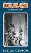 Динеса В. А. - Архиепископ Саратовский и Вольский Пимен (Хмелевской). Всегда с Богом