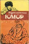 Купить книгу Каррыев, Б.А. - Туркменский юмор