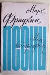 Фрадкин - Моя биография
