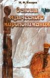 Купить книгу М. Ф. Косарев - Основы языческого миропонимания