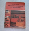 Купить книгу Мартенссон А. - Начинаем мастерить из древесины