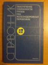 Купить книгу Бешкето В. К. и др. - Обеспечение сохранности грузов при железнодорожных перевозках: Справочник