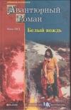 Купить книгу Майн Рид, Томас - Белый вождь
