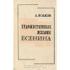 Купить книгу Волков А. - Художественные искания Есенина