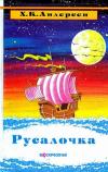 Купить книгу Андерсен Г. Х. - Русалочка. Сказки. Истории.