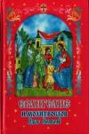 Купить книгу [автор не указан] - Евангелие и молитвослов для детей