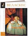 Купить книгу Королева, С. - Том 10. Веласкес