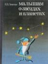 Купить книгу Е. Левитан - Малышам о звездах и планетах