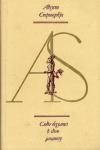 Купить книгу Август Стриндберг - Слово безумца в свою защиту