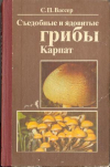 Купить книгу Вассер, С.П. - Съедобные и ядовитые грибы Карпат