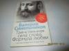 Купить книгу Валерий Синельников - Таинственная сила слова. Формула любви.
