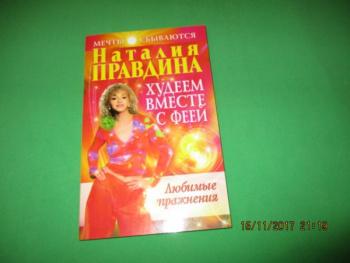 Йога для стройности и похудения Елена Варнава 2013