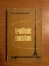 Купить книгу Комаров Е. Ф. - Учебное пособие радиотелемастера