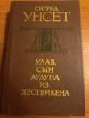 Купить книгу Унсет Сингрид - Улав, сын Аудуна из Хествикена