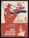 Купить книгу Щедрин Г. И., Ципоруха М. И. - Флот остается молодым.