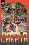 Купить книгу В. М. Голубчик, Н. М. Тверская - Маска смерти