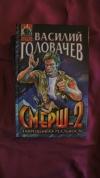 купить книгу Головачев, Василий - Смерш-2