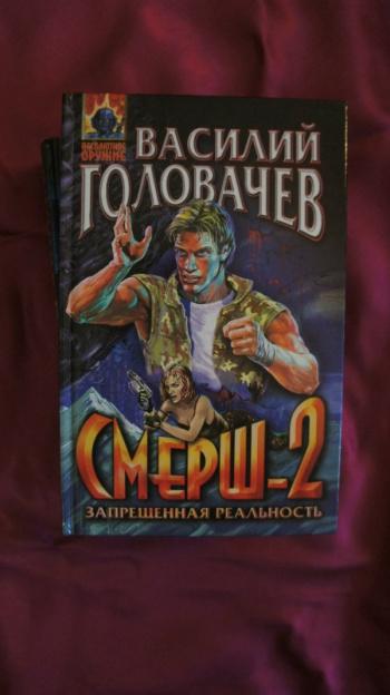 СМЕРШ-2 ГОЛОВАЧЕВ СКАЧАТЬ БЕСПЛАТНО