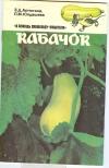 Купить книгу Артюгина З. Д., Юдашева Л. М. - Кабачок. С ил. (В помощь овощеводу-любителю)