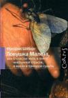 Купить книгу Фредерик Шеберг - Ловушка Малеза, или О счастье жить в плену необычной страсти, мухах и причудах судьбы