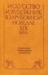 Купить книгу Э. Т. А. Гофман, Вашингтон Ирвинг, Р. Л. Стивенсон - Искусство и художник в зарубежной новелле 19 века