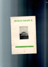 Купить книгу Ащепков Е. - Новосибирск