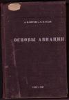 Шиуков, А. В.; Орлов, Н. И. - Основы авиации