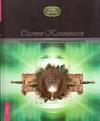 Купить книгу Скотт Каннингем - Викка: руководство по самостоятельной магической практике