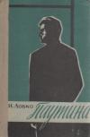 Купить книгу Лобко, Н. - Паутина